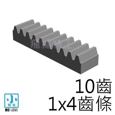 【飛揚特工】小顆粒 積木散件 STL104 1x4齒條 10齒 科技磚 散件 零件(非LEGO,可與樂高相容)