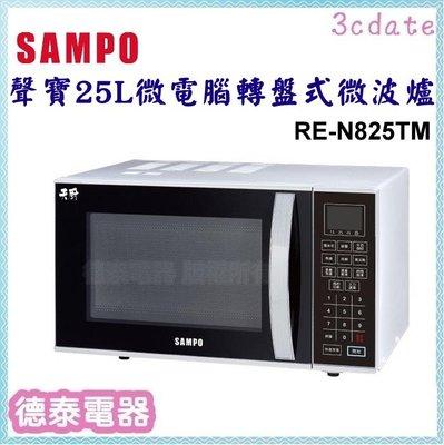 免運~可刷卡~SAMPO【RE-N825TM】聲寶25公升微電腦轉盤式微波爐【德泰電器】