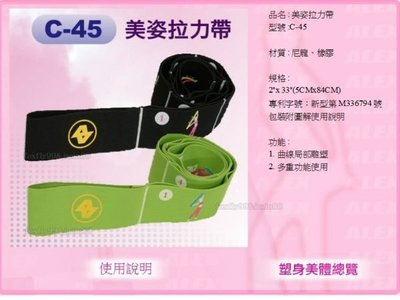 (高手體育)ALEX C-45 美姿拉力帶 有氧彈力帶(台灣製造) 另賣(拉力繩.彈力帶.瑜珈墊 拉筋板)