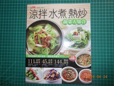 《 涼拌.水煮.熱炒蔬菜大集合 》 楊...
