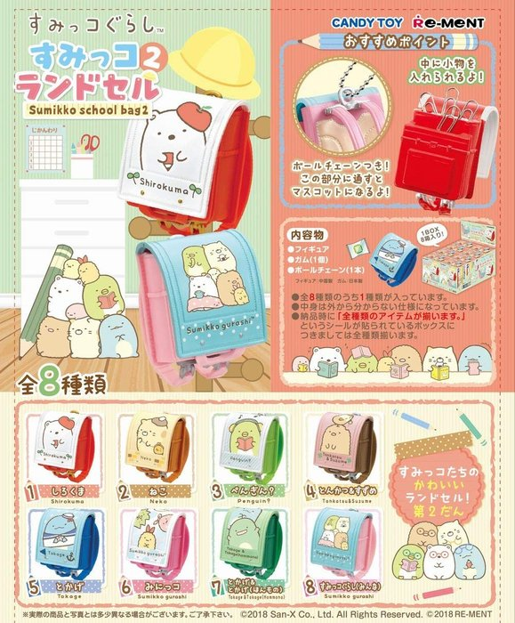 《FOS》現貨 Re-Ment 角落生物 盒玩 迷你書包 2 角落小夥伴 日本書包 玩具 團購 必買 公仔 扭蛋 熱銷