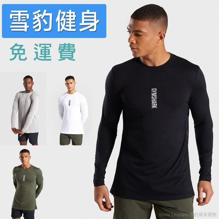 (雪豹健身)GYMSHARK SHADOW LONG SLV T-SHIRT 影子系列 運動健身 長袖T恤(預購十天)