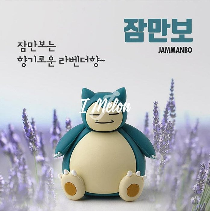 ::: i-MelOn ::: 100%韓國空運 正韓【現貨】寶可夢POKEMON車用香氛芳香劑※卡比獸