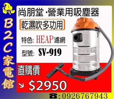 《B2C家電館》【乾濕吹多用~一機抵三台↘$2950】【尚朋堂~營業用乾濕吹HEPA強力吸塵器】SV-919