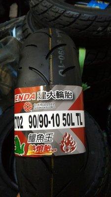 (雲月車坊)建大輪胎 K702熱熔胎 90~90~10強先上市 本島2條