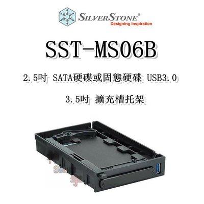 【神宇】銀欣 SilverStone SST-MS06B 2.5吋 SATA硬碟或固態硬碟 USB3.0 3.5吋 擴充槽托架