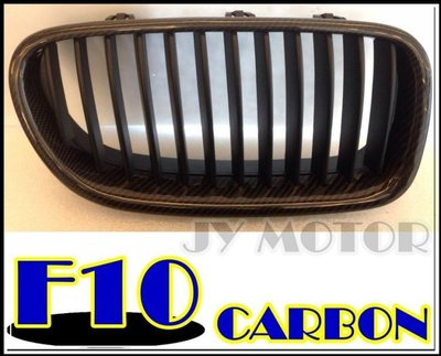 JY MOTOR 車身套件- BMW F10 520I 523I 525I CARBON 卡夢 大鼻頭 水箱罩 水箱護罩