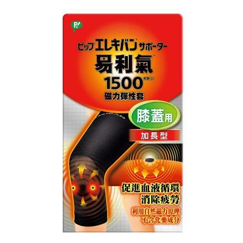 專品藥局 易利氣 膝蓋用磁力彈性套-(S-M)【2008974】