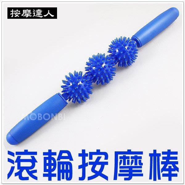 【摩邦比】台灣製三刺球滾輪按摩棒 瑜伽棒三滾輪按摩棒指壓按摩穴道身體滾輪瑜珈棒身體指壓按摩棒原始點