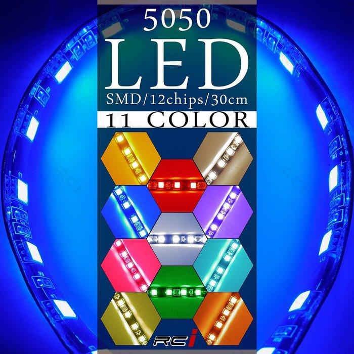 RC LED專賣店 30公分 可黏貼式 LED燈條 車門燈 車頂燈 照地燈 氣壩燈 氣氛燈 燈眉 車底燈 迎賓燈(A)