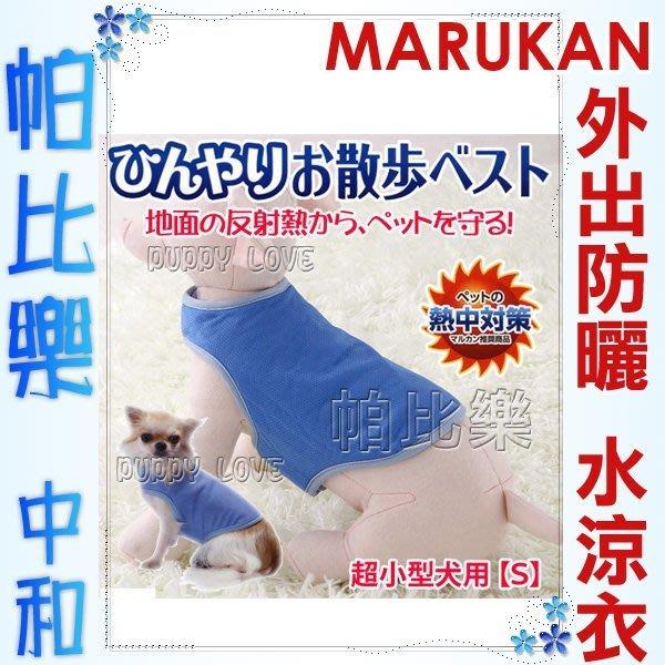 ◇帕比樂◇日本MARUKAN.涼感舒適背心【S號 DP-600】冷卻散熱專利設計,散熱衣,涼感衣