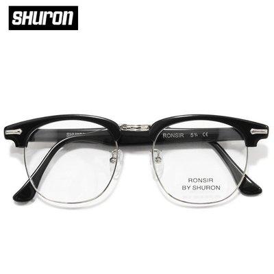 美國製 Shuron Ronsir Zyl/ Revelation 光學鏡框  新品特賣中*