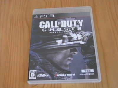 【小蕙館】PS3~ Call of Duty: Ghosts 決勝時刻:魅影 (純日版)