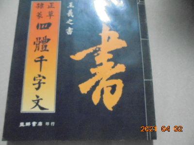 王羲之書--正草隸篆四體千字文共1本牛哥哥二手藏書苑
