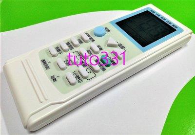 【全新-免設定】 百峰冷氣遙控器 MB-101 MB-131 MB-181 MB-261 MD-101 ME-101