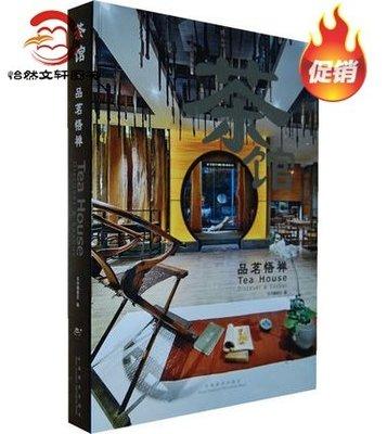 茶館 品茗悟禪 TEA HOUSE 傳統中式茶樓 茶藝館 茶社 會所空間裝飾