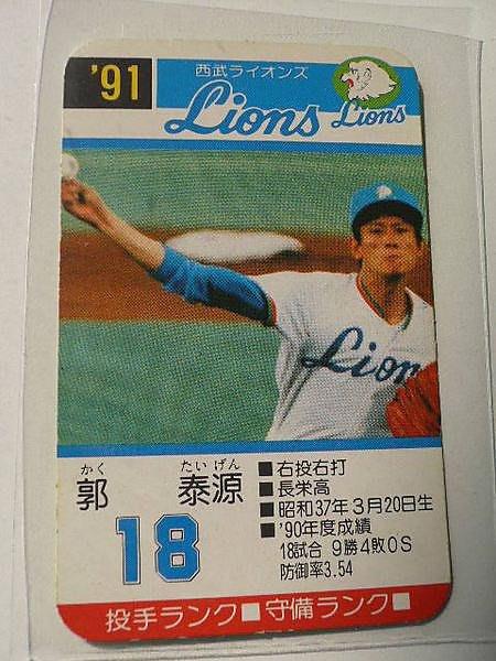 貳拾肆棒球-日本職棒91TAKARA遊戲卡西武郭泰源球卡遊戲卡