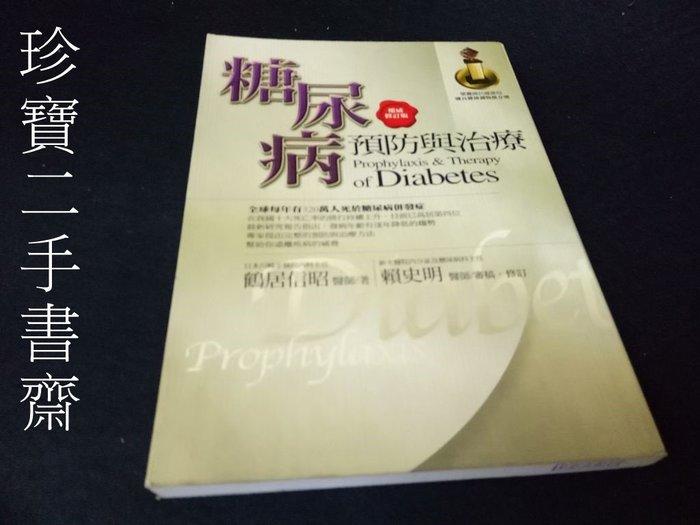 【珍寶二手書齋FA177】糖尿病預防與治療ISBN:9570461691 輕舟 鶴居信昭