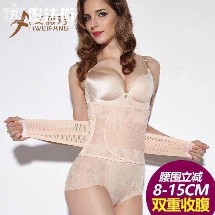 薄款收腹帶束腰帶瘦身塑腰收腰緊身塑型綁帶塑身衣服女