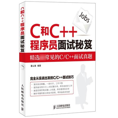 正版 C和C++程序員面試秘笈 程序員面試寶典 劍指Offer名企面試官精講典型編程題面試技巧 軟件開發面試真題書籍 程序員面試金典