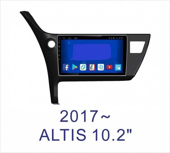 大新竹汽車影音 2017年後 11.5代 ALTIS 專車專用安卓機 10.2吋螢幕 台灣設計組裝 系統穩定