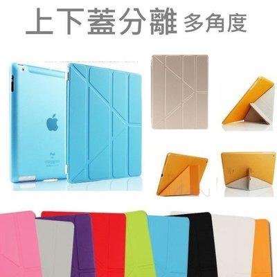 變形套裝 iPad pro 12.9 寸 1/2代 多角度上蓋+半透明背蓋 休眠 喚醒 保護殼 保護套
