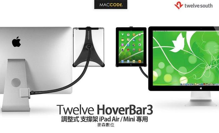 TwelveSouth HoverBar 3調整式 支撐架 iPad Air /Mini專用 現貨含稅 免運