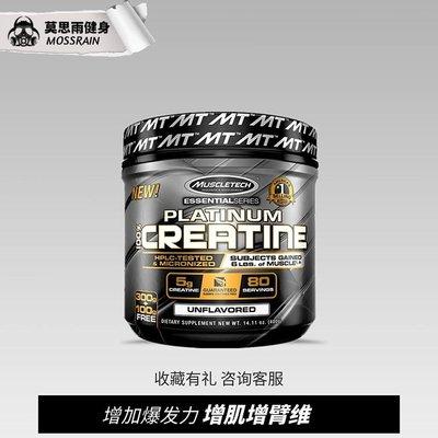SOLIEFENG 美國代購~莫思雨 Muscletech creatine 肌肉科技白金一水肌酸增加肌肉圍度