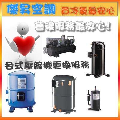【傑昇空調】良峰全系列家用.商用冷氣快速維修.精緻保養!最仔細負責的維修保養!