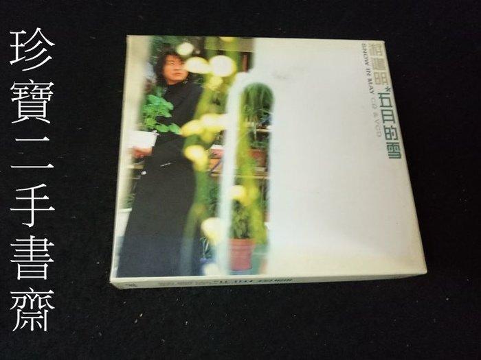 【珍寶二手書齋Ct7】游鴻明 五月的雪 CD+VCD 紙盒水痕