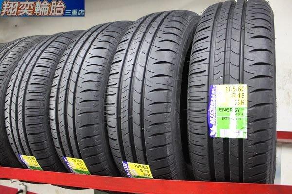 全新  MICHELIN 米其林 SAVER + 185/60/15  低滾動阻力舒適QQ胎