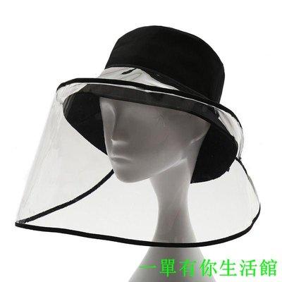炒菜面罩可拆防飛沫防護罩成人高清透明防護罩面部口面罩防塵***一單有你