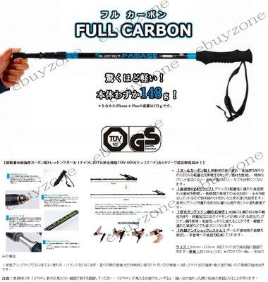 超輕碳纖行山杖 (148G)