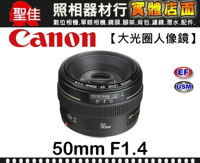 【平行輸入】現貨 Canon EF 50mm F1.4 USM 定焦鏡 大光圈  標準 人像鏡 f/1.4 W31
