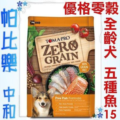 帕比樂-(送2.5磅)優格零穀全齡犬糧-五種魚15磅  無穀狗飼料 (不可超取)