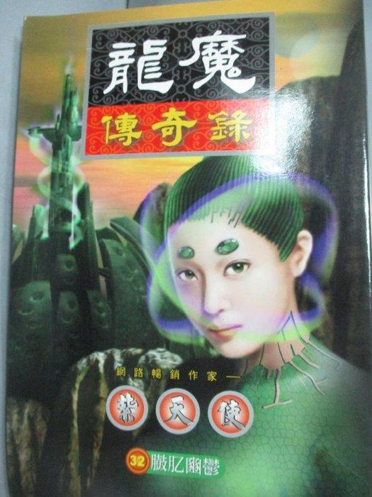 【書寶二手書T8/武俠小說_LKW】龍魔傳奇錄32臌肊豳鬱_紫天使