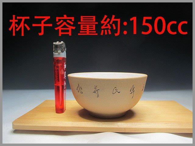 《滿口壺言》A+A珍藏品內白釉圓型杯子【鐵畫軒制】容量約:150cc、有七天鑑賞期!