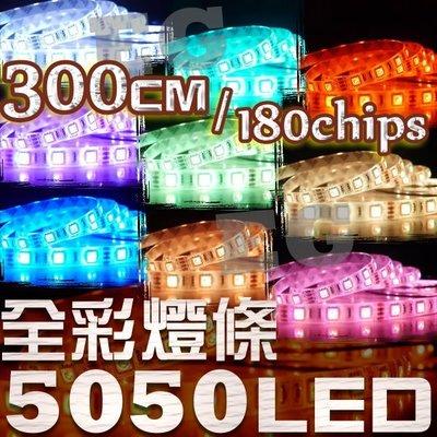 G7D74 台灣A級 白底 5050 全彩燈條 LED 緊密型3米 3公尺180顆(防水)軟燈條 車底燈氣氛燈 七彩