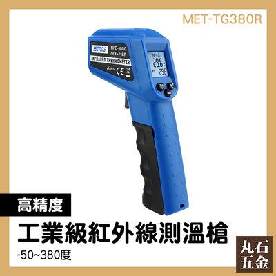 【丸石五金】紅外線測溫槍 MET-TG380R 工業測溫槍 (不可以測人體體溫) 數字式測溫儀 烘焙測溫槍 電子溫度計