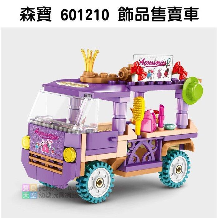 ◎寶貝天空◎【森寶 601210 飾品售賣車】小顆粒,迷你街景,城市系列,攤販小販餐車,可與LEGO樂高積木組合玩