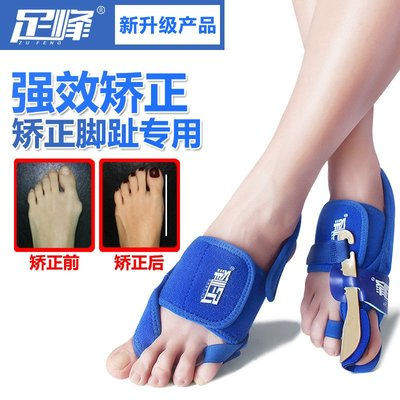 預售款-LKQJD-成人拇指外翻矯正器大腳骨矯正器兒童腳趾外翻姆指外翻日夜用