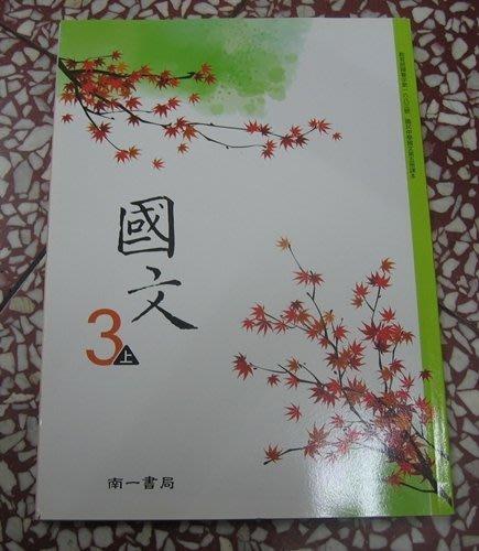 <教科書>南一E 國中 國文課本 3上