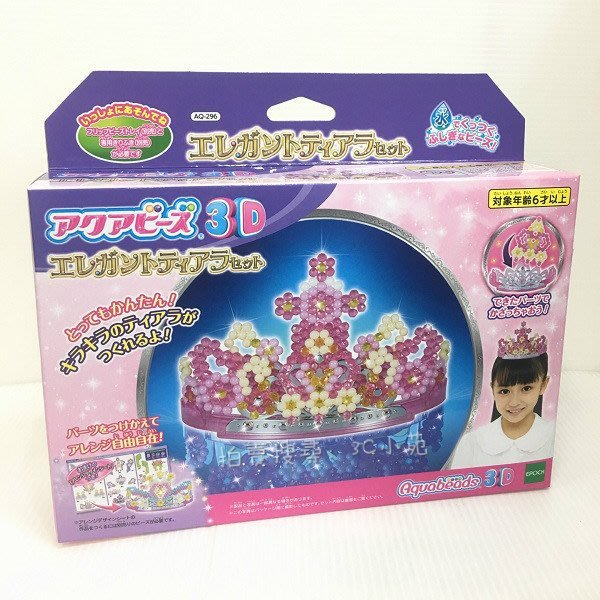 【3C小苑】EP31461 麗嬰 日本 EPOCH AQ-296 3D皇冠補充包 DIY 玩具 聖誕 生日 禮物