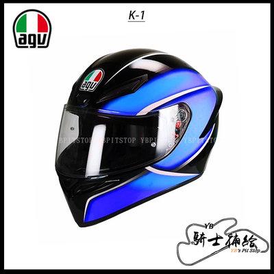 ⚠YB騎士補給⚠ AGV K-1 Qualify 星光藍 全罩 安全帽 入門 亞洲版 K1 義大利