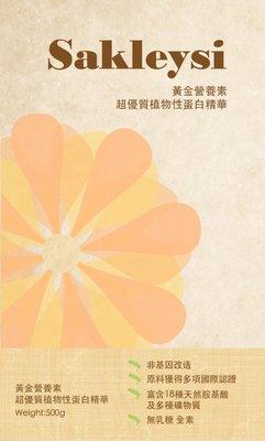 詩凱樂 Sakleysi  黃金營養素超優質植物性蛋白精華 500g/包【B20003】