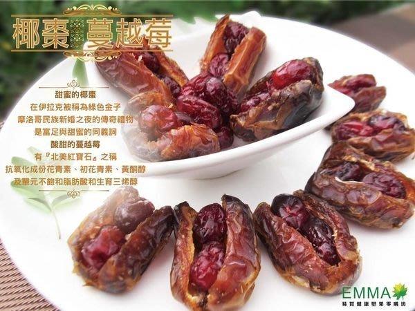 【椰棗蔓越莓 】《EMMA易買健康堅果零嘴坊》最頂級的享受.最健康的甜點.最熱銷的商品