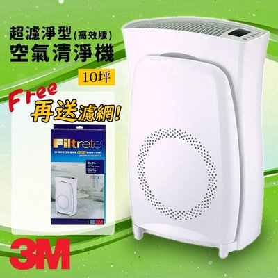 【送一片濾網】3M 淨呼吸 空氣清淨機 (高效版)10坪 02UCLC-1 空淨機/過敏/居家/粉塵/花粉