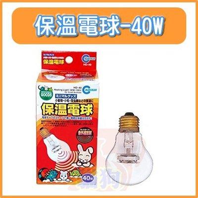 **貓狗大王**《日本Marukan 》保溫燈泡40w 寵物專用(另售保溫燈組)