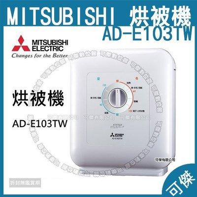 可傑 日本進口 MITSUBISHI 三菱 烘被機 AD-E103TW 雅典白 多功能 抗菌 對抗潮濕 衣物乾爽