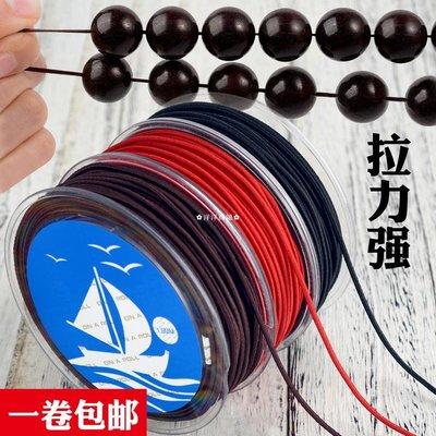 ✿洋洋商鋪✿ OAR 包芯彈力線耐磨 串珠手鏈繩子文玩佛珠手串松緊穿珠繩編織線